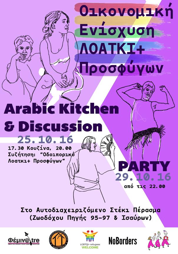 lgbtqi-parti_web