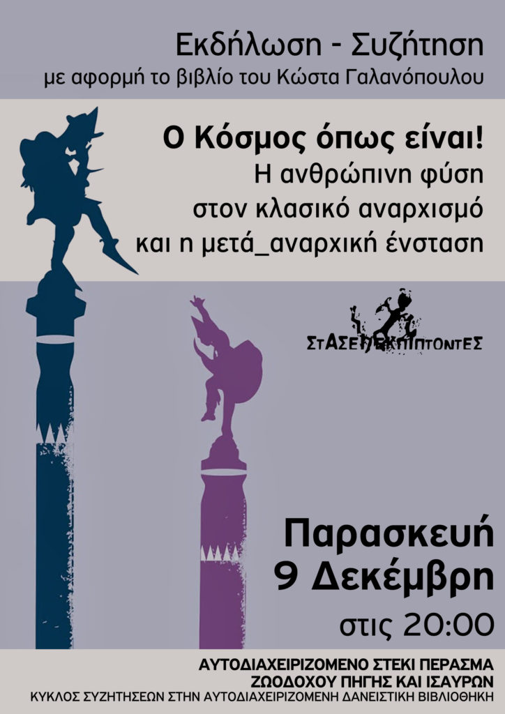 okosmosopwseinai